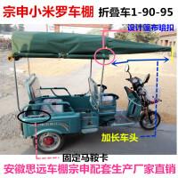 宗申牌电动折叠三轮车车棚雨棚老年车防雨棚冬天加厚布料平板车棚SN5232