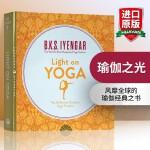瑜伽之光 英文原版Light on Yoga现代瑜伽圣经 华研原版 艾扬格 瑜伽入门教程
