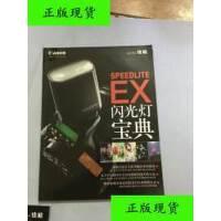 【二手旧书9成新】佳能EX闪光灯宝典 /佳能数码相机 佳能数码相机