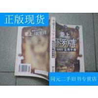 【二手旧书九成新】爱上塔罗牌 /林山 中国电影出版社