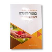 普通高中综合实践课程实施操作指南:社区服务