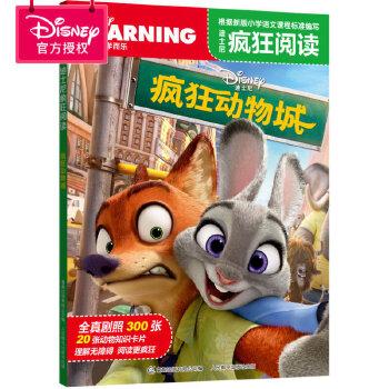 迪士尼大电影双语阅读?疯狂动物城 zootopia