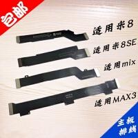 适用mi小米8/8SE/MIX/MAX3主板排线 小板/主板连接排线 主排线 手机/配件