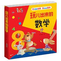 玩出来的数学套装7册 旺旺的晚餐 5只老鼠3只猫 三角形的叶子在哪儿 数到100后 送给爷爷的礼物 长颈鹿的脖子多长