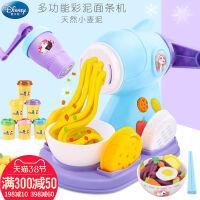 迪士尼彩泥套装面条机粘土安全模具黏土橡皮泥3-6岁女孩儿童玩具