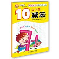 10以�鹊�p法