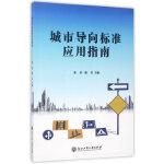 城市导向标准应用指南
