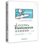 从Lucene到Elasticsearch:全文检索实战