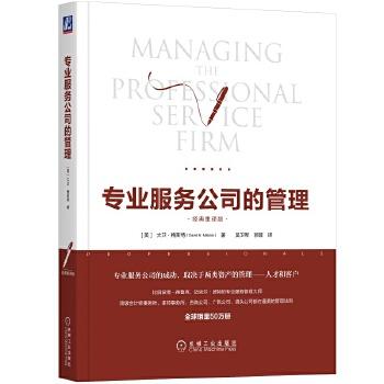 专业服务公司的管理(pdf+txt+epub+azw3+mobi电子书在线阅读下载)