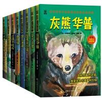 全世界孩子都喜爱的动物故事(全8册)