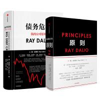 瑞・达利欧作品:原则+债务危机(套装2册)