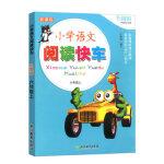 新课标 小学语文阅读快车 升级版 六年级上