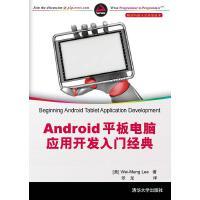 Android平板电脑应用开发入门经典【绝版旧书,下单咨询在线客服】