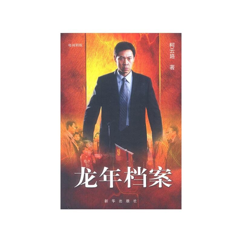 龙年档案(电视剧版)