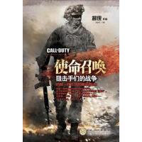 【二手旧书9成新】使命召唤:狙击手们的战争超侠 百花文艺出版社