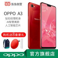 【当当自营】OPPO A3 全面屏 全网通4GB+128GB 石榴红 移动联通电信全网通4G手机 双卡双待