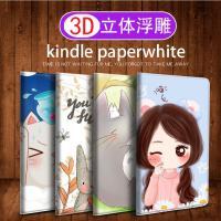 【包邮】Paperwhite1/2/3代保护套KPW4保护壳轻薄PQ94WIF558入门版x咪咕658电子书阅读器休眠