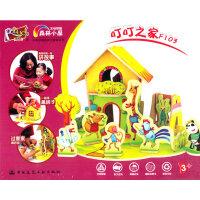 叮叮之家(木质拼插玩具)*9787112162338 若态科技