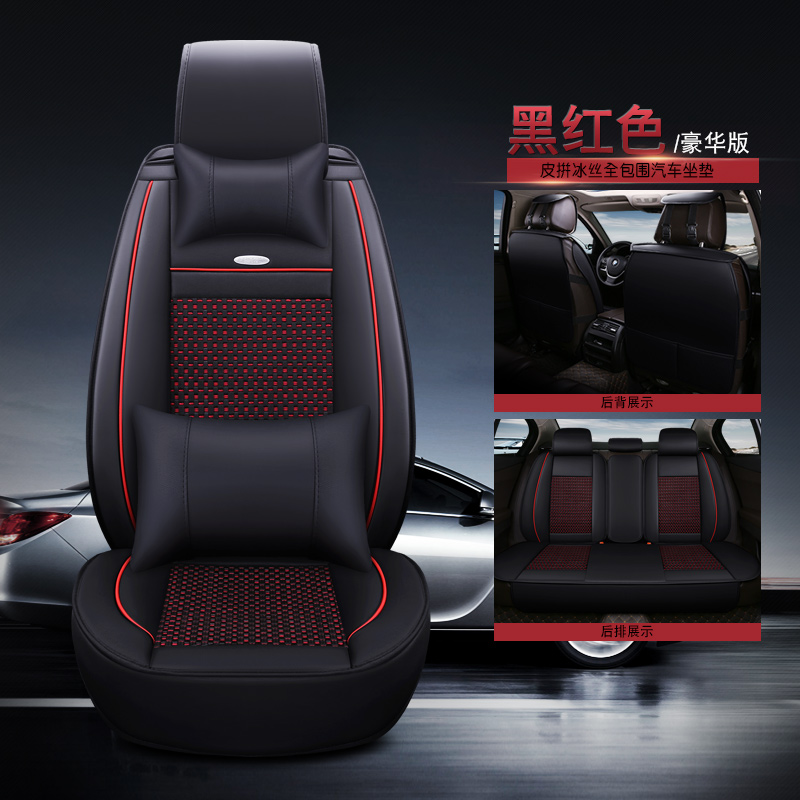 汽车坐垫四季通用吉利帝豪GSGL博越远景X3X6夏季专用冰丝座套全包