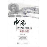 中���r民�M�化�c�n�����S欣欣社��科�W文�I出版社9787509718025【正版�D�� 放心�】