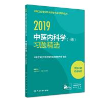 2019中医内科学(中级)习题精选(配增值)