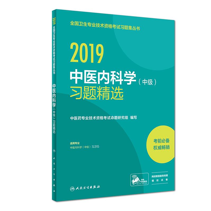 2019中医内科学(中级)习题精选(配增值) 专业代码315,人卫版