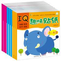 9册 神奇贴纸书IQ.EQ.CQ 2-6岁全套好宝宝贴纸儿童书动脑贴贴画 童书 畅销 小红花全脑开发