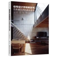 正版 住宅设计解剖书日本建筑师的居住智慧 日式建筑设计基础个性化空间构成要素细部材料基地环境住宅室内设计书籍
