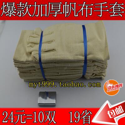 劳保手套帆布加密加厚布手套耐磨防滑防护纯棉保暖 图片色 一般在付款后3-90天左右发货,具体发货时间请以与客服协商的时间为准