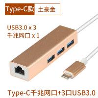 适用macbook笔记本电脑连接配件USB千兆网线以太网宽带网络插口转接口typec扩展坞3.0多用