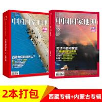 【内蒙古专辑+西藏专辑共2本】中国国家地理硬壳精装版现货速发