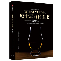 威士忌百科全书-苏格兰/苏格兰/饮食/历史/文化