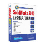 SolidWorks 2010机械设计从入门到精通(附光盘)