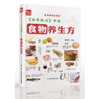 《本草纲目》中的食物养生方(凤凰生活):理论来自《本草纲目》,实用性来自日常生活,贴心的家庭用食物养生书。购买后凭书中
