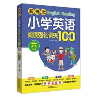 新概念小学英语阅读强化训练100篇(六年级)扫二维码同步音频