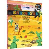 沙漠里的恐龙蛋(孤独星球 童书系列 旅行百变贴纸游戏书)