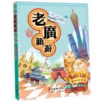 老广新游(增订版)(十二条精选线路,体会地道广州风情,实现家门口的小旅行)