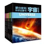 蒙台梭利网址启蒙书(全5册):宇宙+生命+人类+文字+数字的lg
