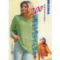 新编绒线花色编结:200款最新手编毛衣时装衫