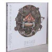 原装正版 Power Milk专辑:圆形马戏团 2017专辑 CD+歌词本