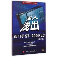 深入浅出西门子S7-200PLC(附光盘第3版)/深入浅出西门子自动化产品系列丛书