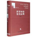 世界电影鉴赏辞典(精编版) 9787533460594 郑雪来 福建教育出版社