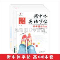 高中英语字帖衡水中学衡中体高中8本套装 华版文化刘嘉森状元笔迹包邮