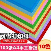 彩纸A4儿童折纸材料手工纸长方形a4复印纸正方形千纸鹤幼儿园软纸剪纸70g80g打印纸大张diy手工彩色折纸混色