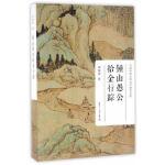 当代中国古代文学研究文库:钟山愚公拾金行踪