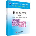 临床病理学(第2版) 陈瑞芬 科学出版社 9787030283450 【新华书店,精心典藏,本店收藏版本】