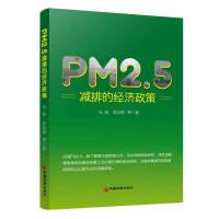 【品�|保障 �x��o�n】PM25�p排的���政策�R�E、李治��中�����出版社9787513634342