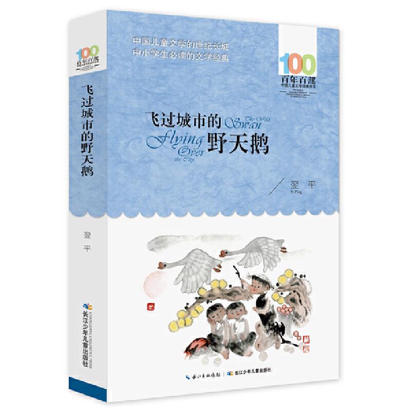 飞过城市的野天鹅 百年百部经典书系 本书是一部中短篇小说集,共收录了翌平的14篇小说 百年百部中国儿童文学经典书系