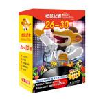 老鼠记者全球版 礼盒装 第三辑 (26-30)