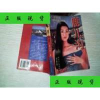 【二手旧书9成新】鹿儿沟 书脊破损,有黄点 /徐景辉 黑龙江人民出版社